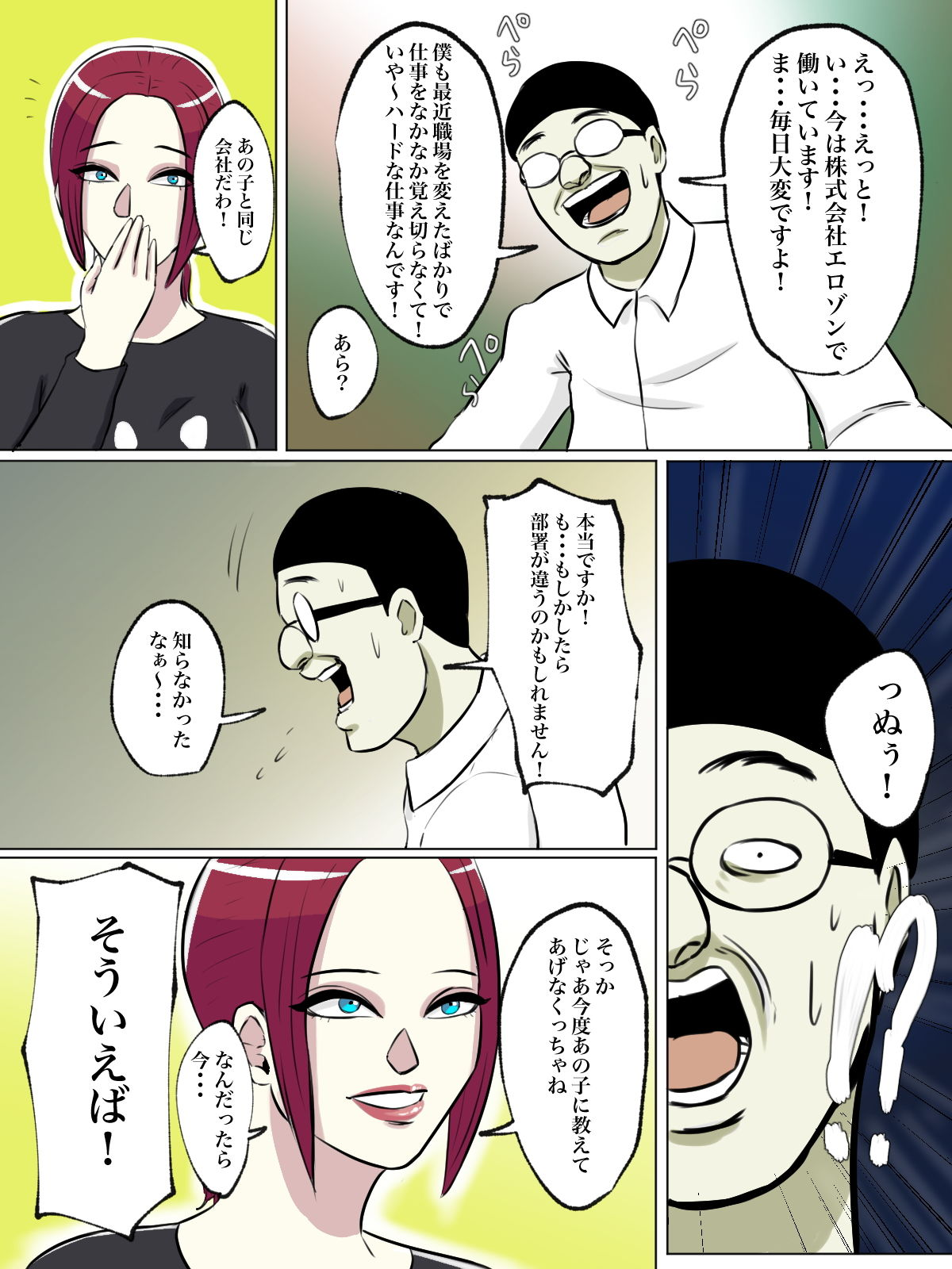【フルカラー版】友達の母親がトイレ中なら侵入するしかない!のサンプル画像6