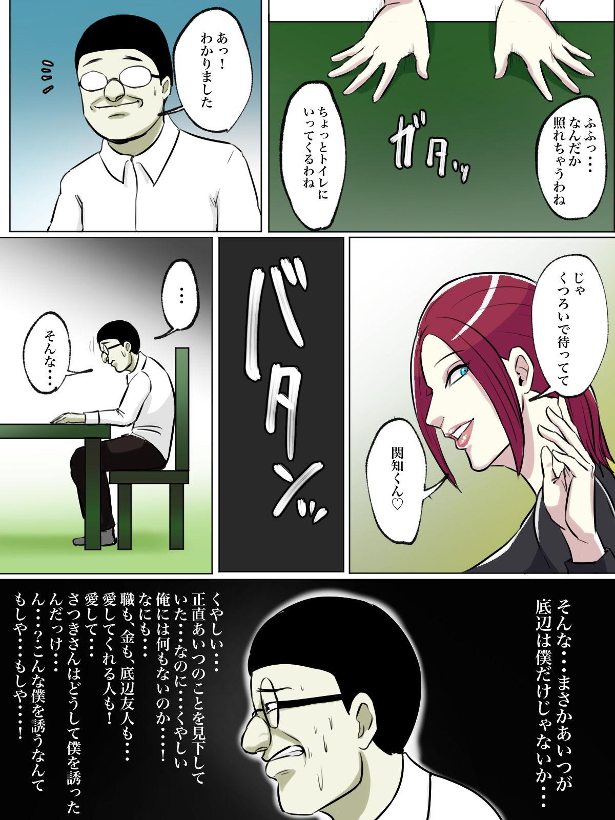 【フルカラー版】友達の母親がトイレ中なら侵入するしかない!のサンプル画像8