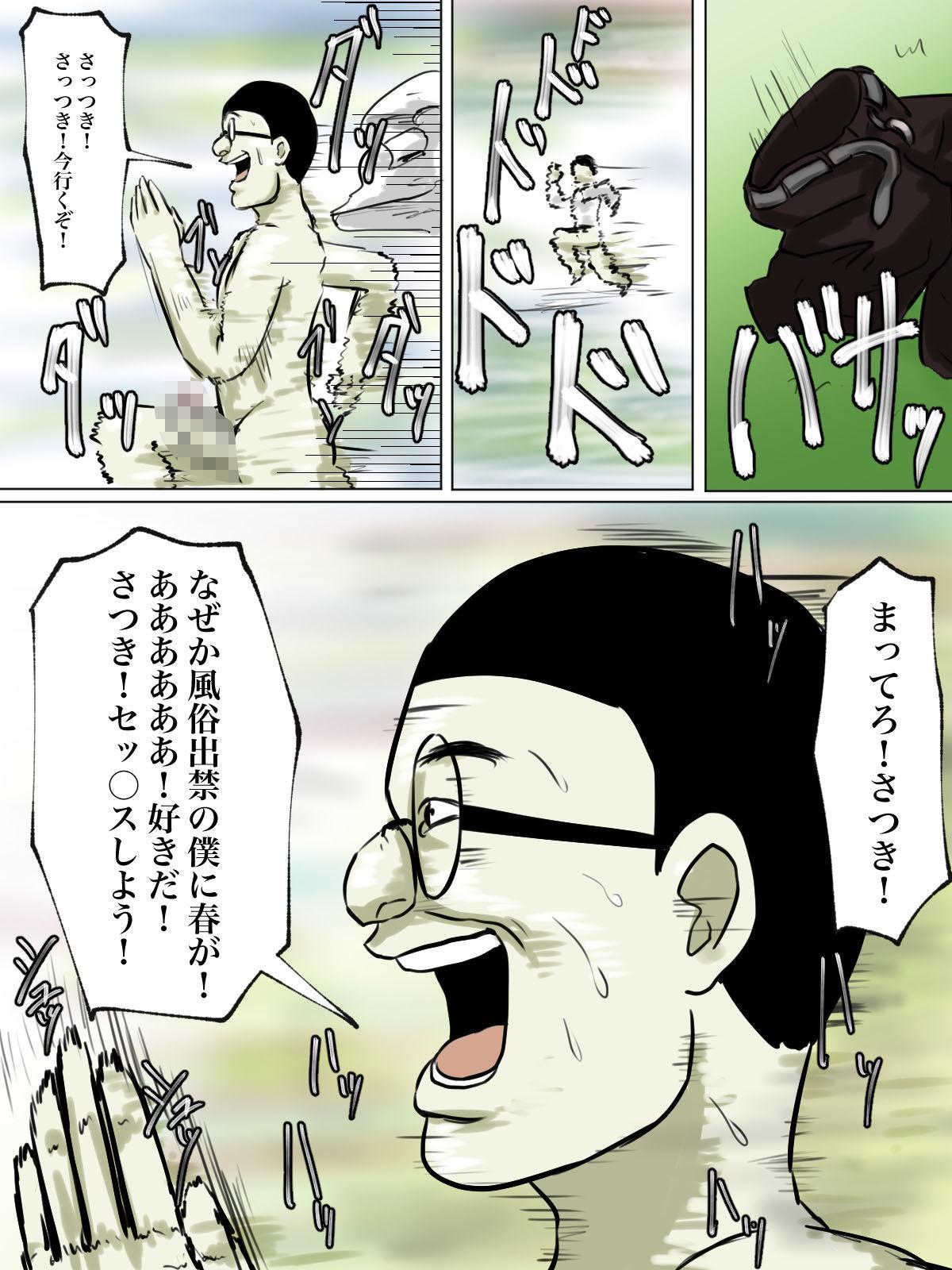 【フルカラー版】友達の母親がトイレ中なら侵入するしかない!のサンプル画像9