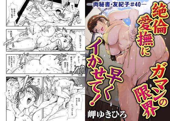 肉秘書・友紀子【同人版】8巻
