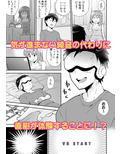 エロVRに夢中なあの子に、こっそり中○しビクビクン☆ 4のサンプル画像5
