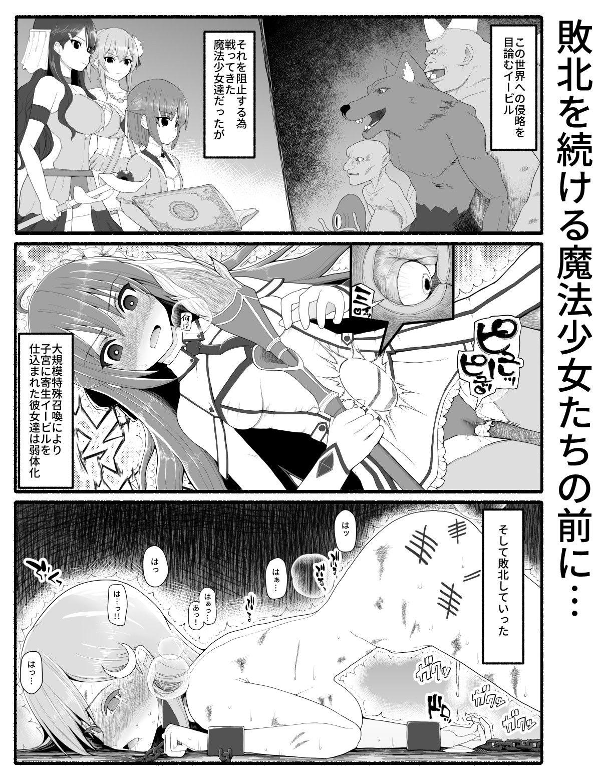 魔法少女vs淫魔生物10