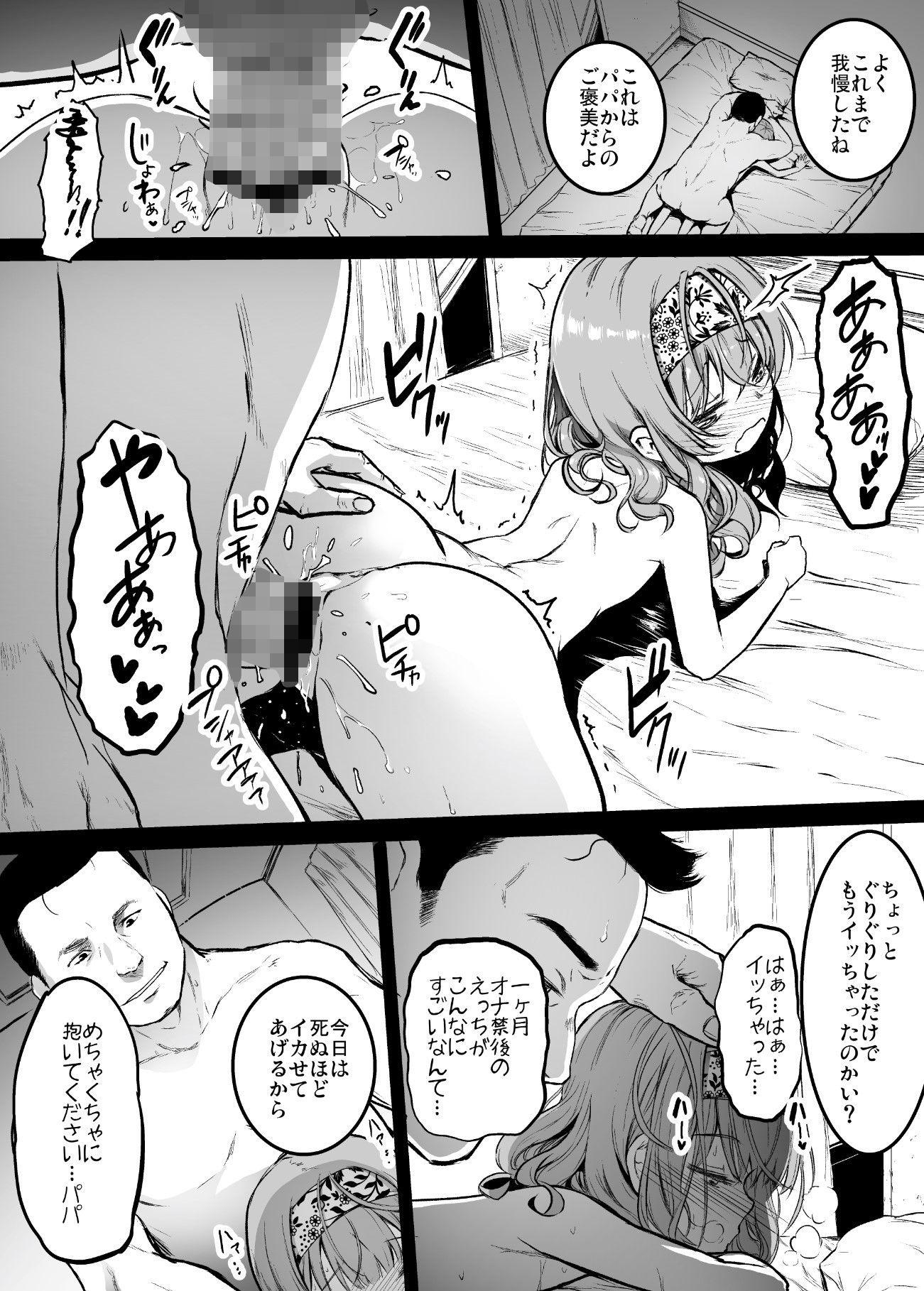 援交日誌-湯沢ゆきりの場合-2