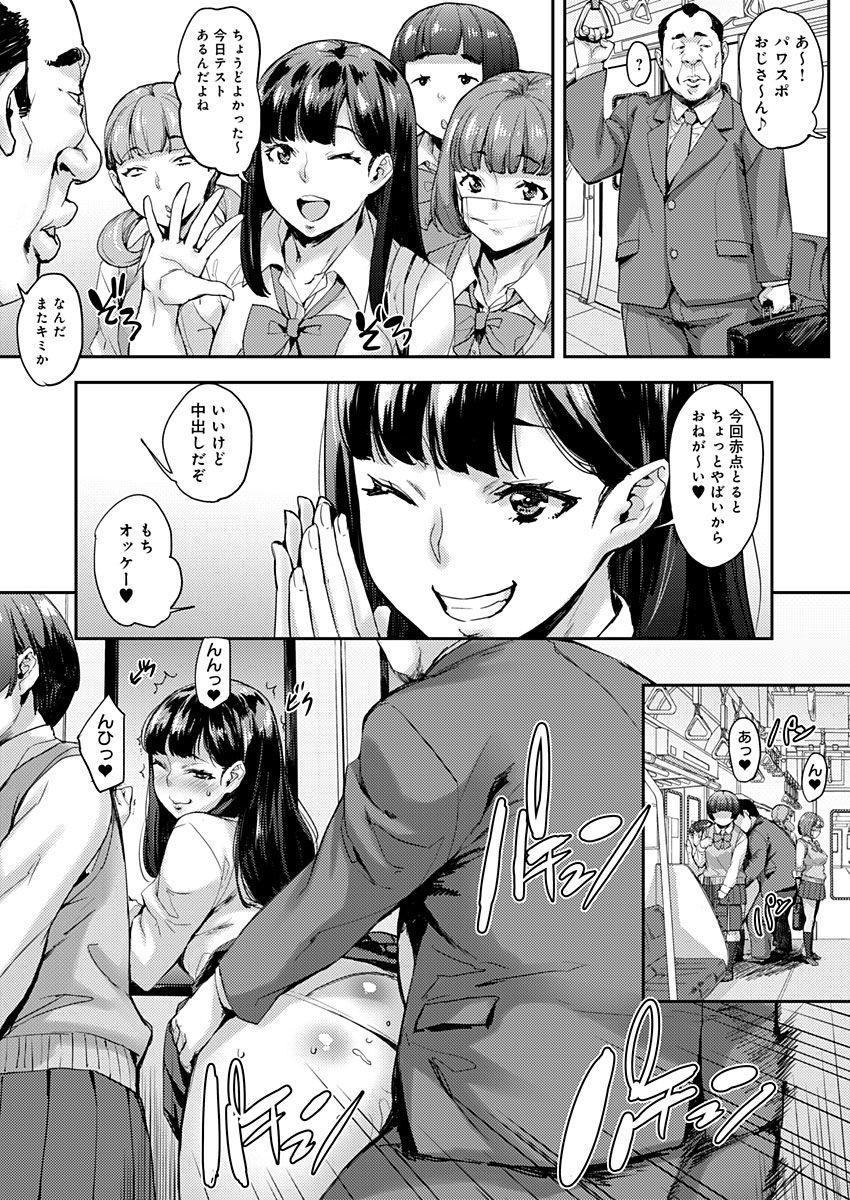 女子が群がるパワスポチ○ポ!!