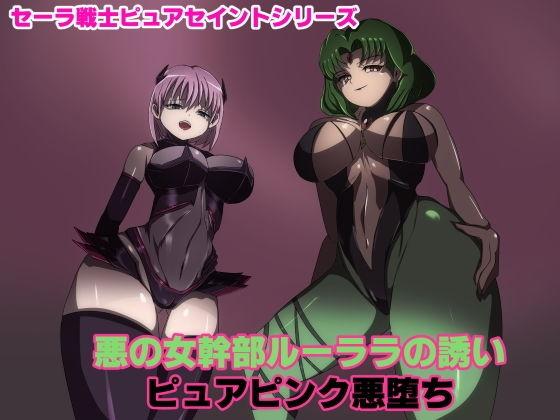 悪の女幹部ルーララの誘い~ピュアピンク悪堕ち~
