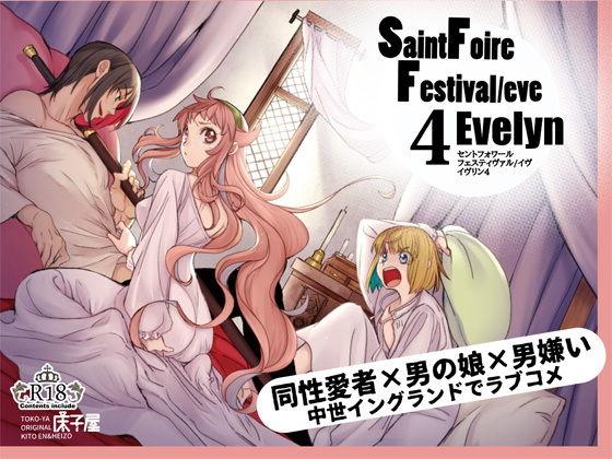 Saint foire festival eve Evelyn 4