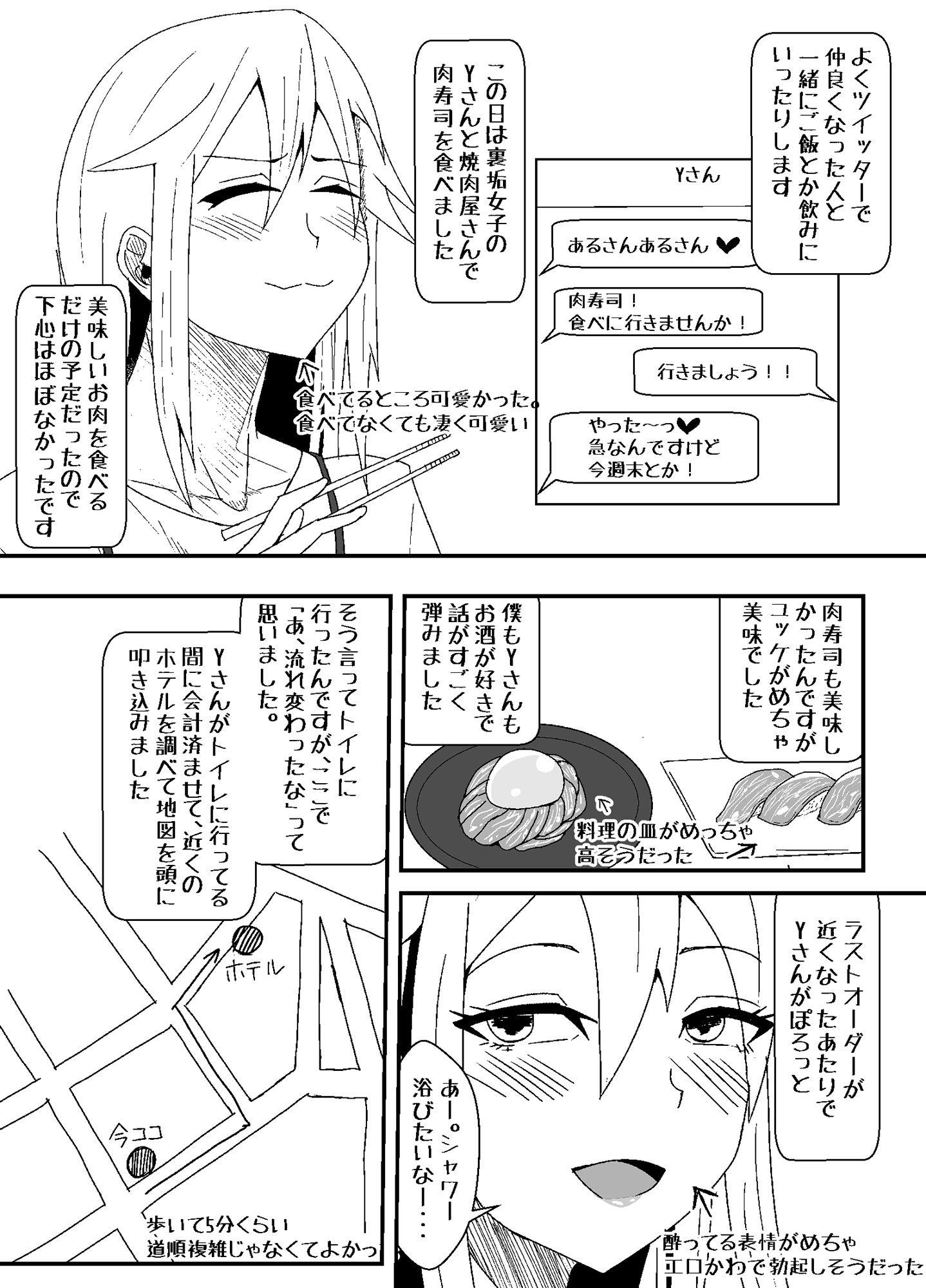 オフパコレポ漫画まとめ本