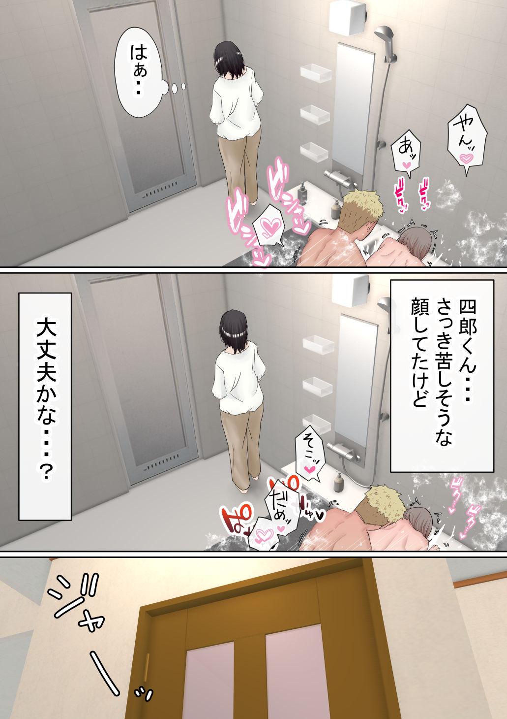 オレの巨乳彼女が、ヤリチンとお風呂に入ることにNTR2