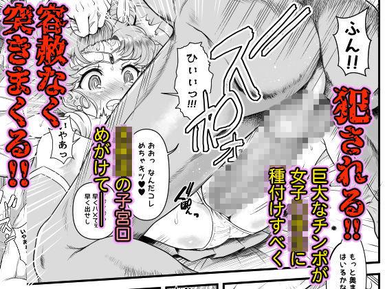セーラーAV企画【複数のチャラ男優にハード輪姦&乱交 同級生のおかず編】