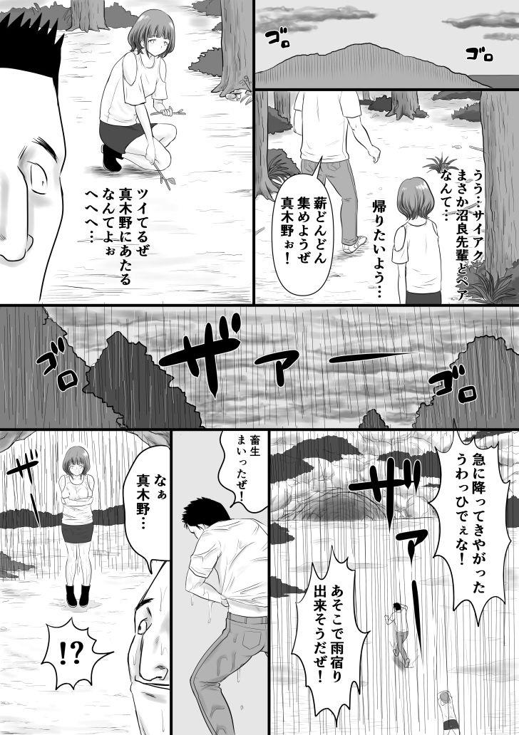 【荻庵】合宿I