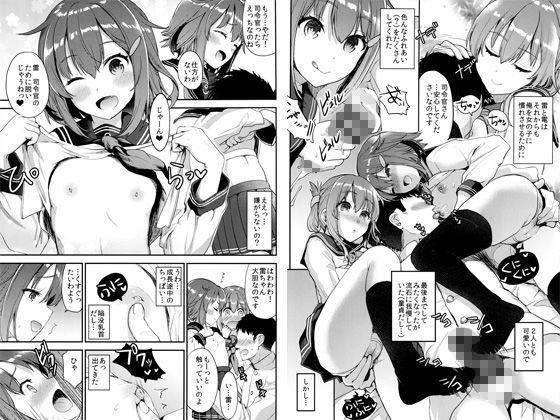 提督をダメにする授乳手コキ 雷&電編1