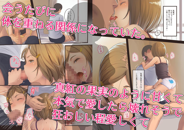 上司の○さな娘さんと両想いだから中出しセックス ち○ちゃいこの本Vol.10 画像