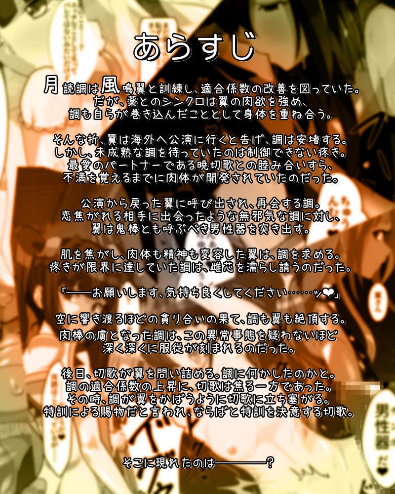 響歌-HypNoise-のサンプル画像2