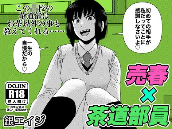 【茶道部女子×売春】『膣にごす。』