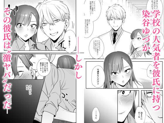 初-完結編-~鬼畜カレシと本気セックス~