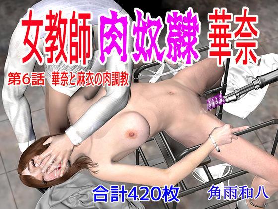女教師 肉奴●華奈 第6話 華奈と麻衣の肉調教