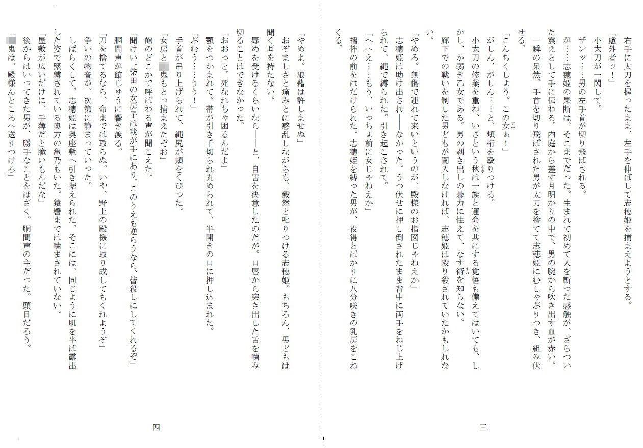 裸囚姫牢虐譚のサンプル画像3