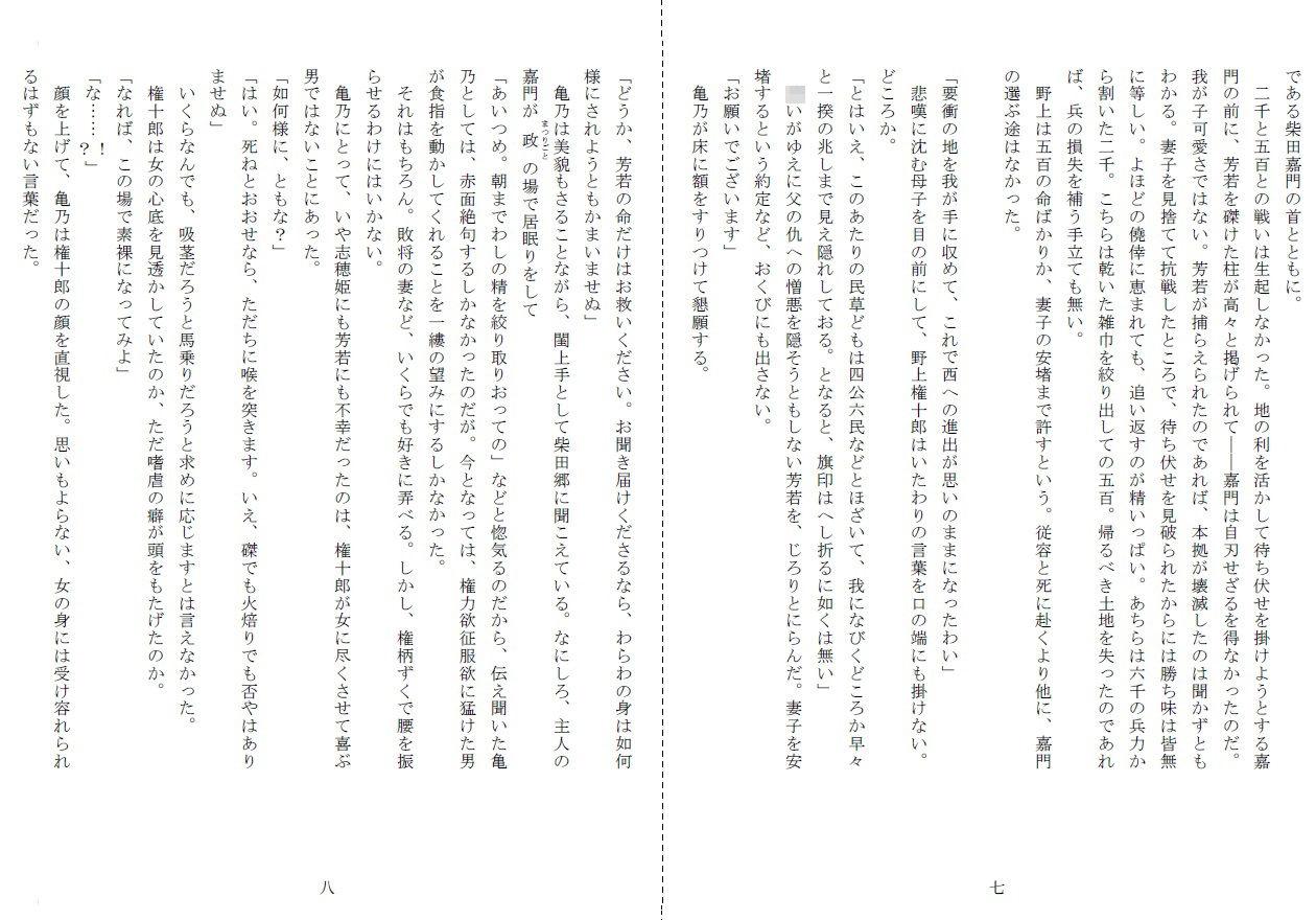 裸囚姫牢虐譚のサンプル画像4