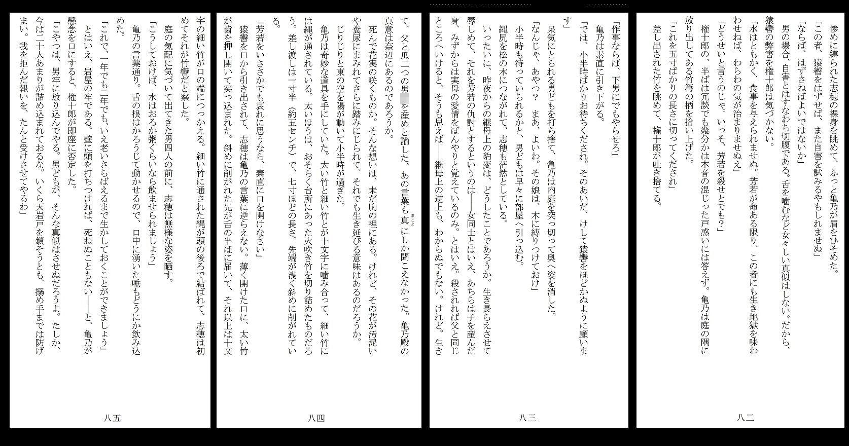 裸囚姫牢虐譚のサンプル画像5