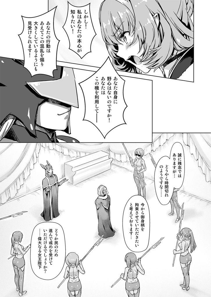 スク水戦隊ビキニンジャーR Vol.04 画像