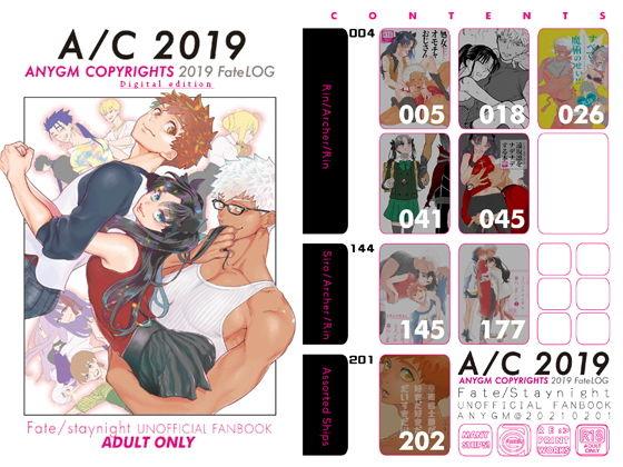 【230P総集編】ANYGM COPYRIGHTS 2019 fateLOG