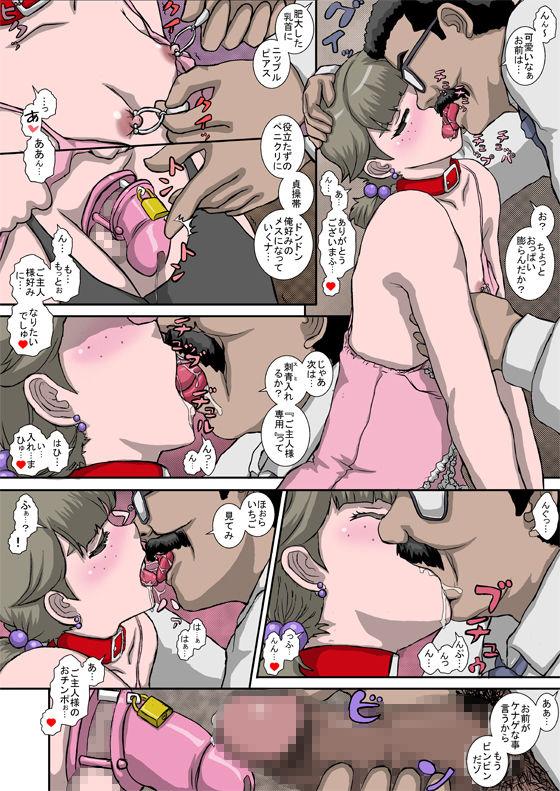 【男の娘 同人誌】~OTOHIME~雄to秘雌 いちご@奴隷妻志望