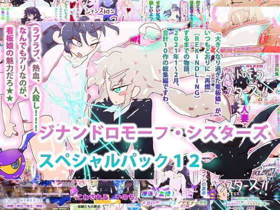 【総集編】スペシャルパック12~REKINDLING SISTERS~