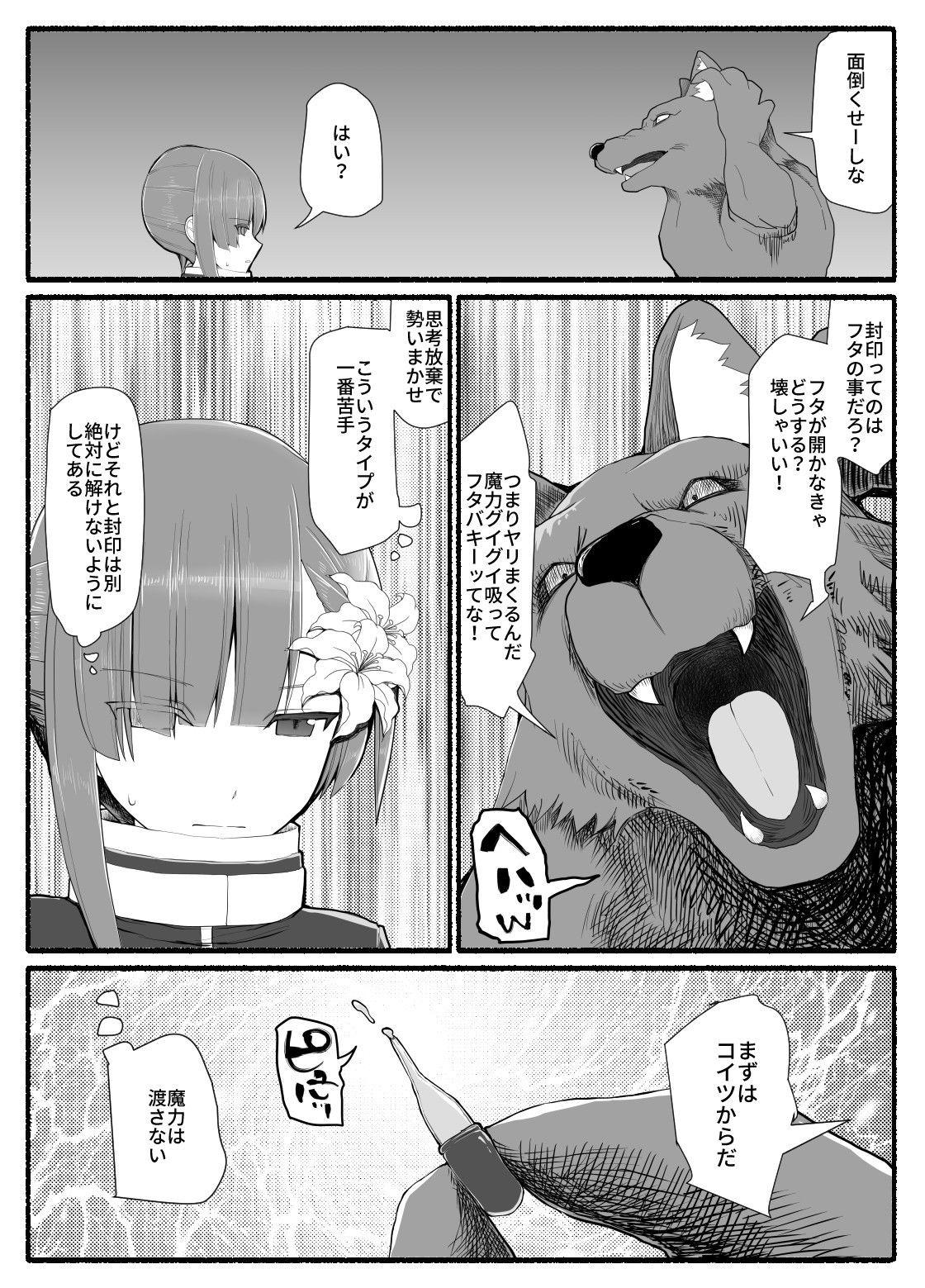 魔法少女vs淫魔生物11