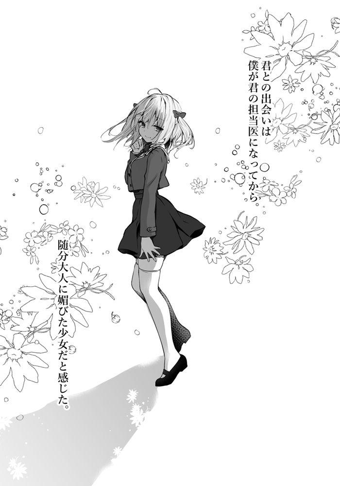 ニャンコロジ10 -宇佐美さんと秘密の研究生活-