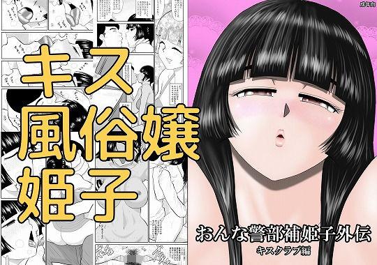 おんな警部補姫子外伝・キスクラブ編