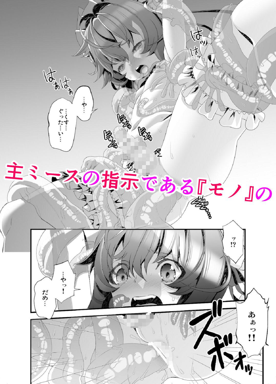 〇年メイドクーロ君 ~宇宙的恐怖編~のサンプル画像3