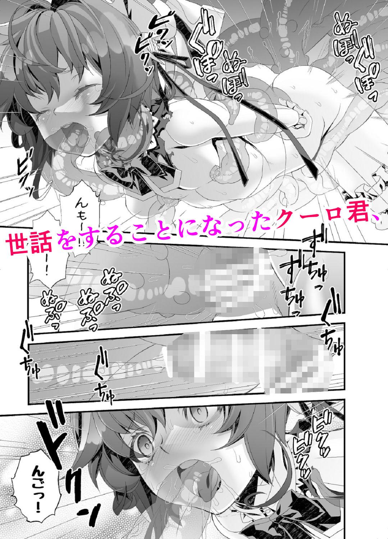 〇年メイドクーロ君 ~宇宙的恐怖編~のサンプル画像4