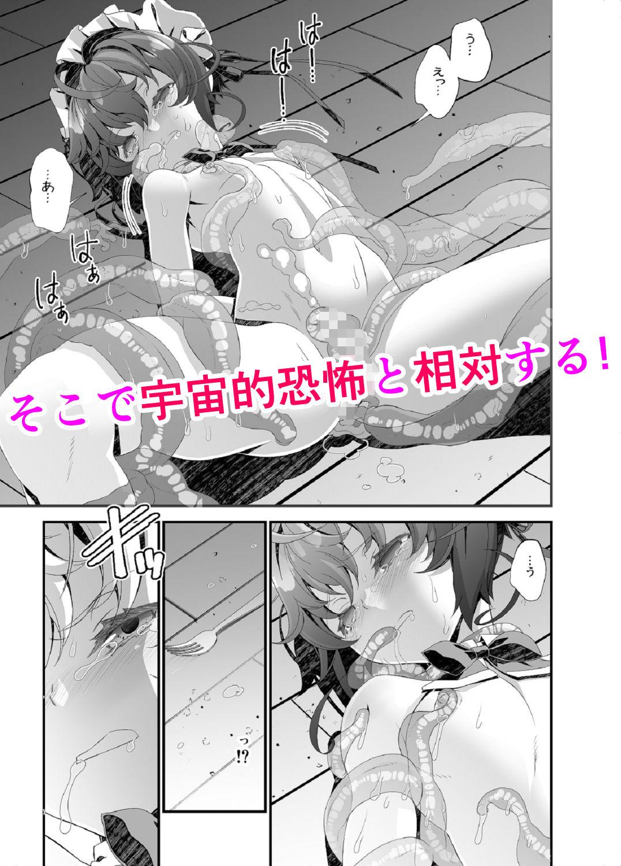 〇年メイドクーロ君 ~宇宙的恐怖編~のサンプル画像5