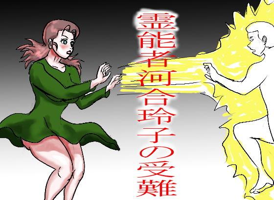 霊能者 河合玲子の受難