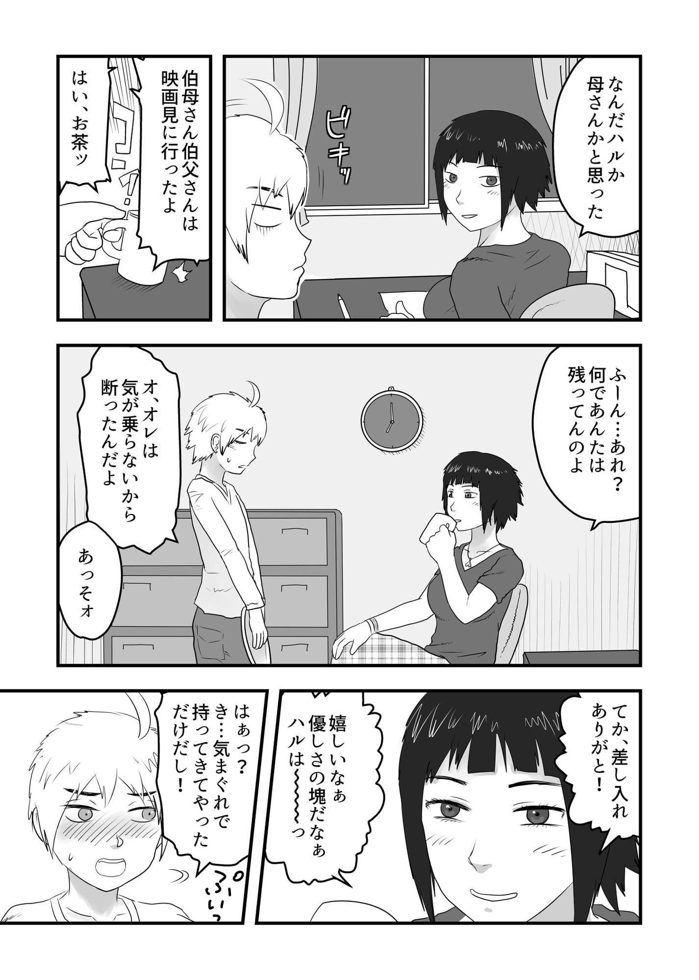 おね●●●漫画「ふたりの夜」のサンプル画像3