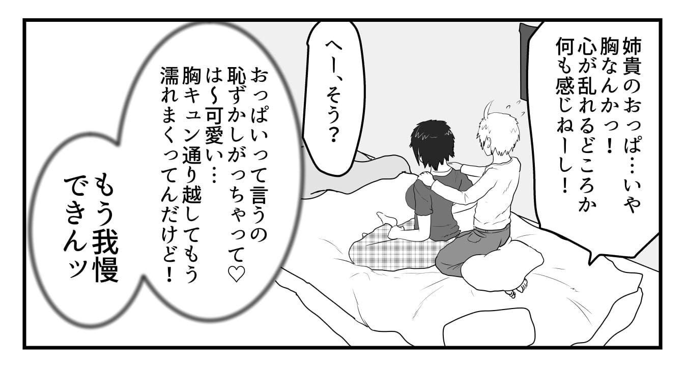 おね●●●漫画「ふたりの夜」のサンプル画像4