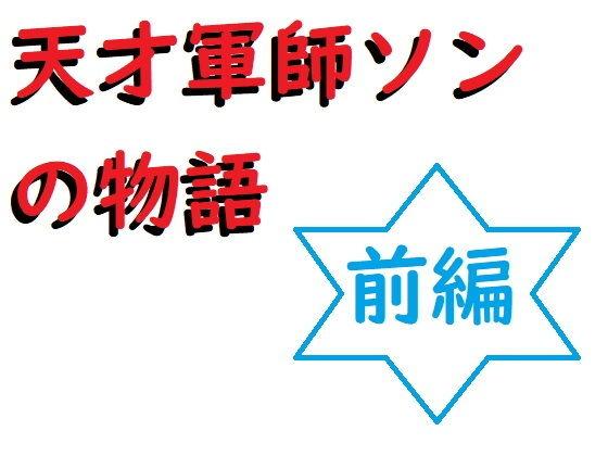天才軍師ソンの物語(前編)