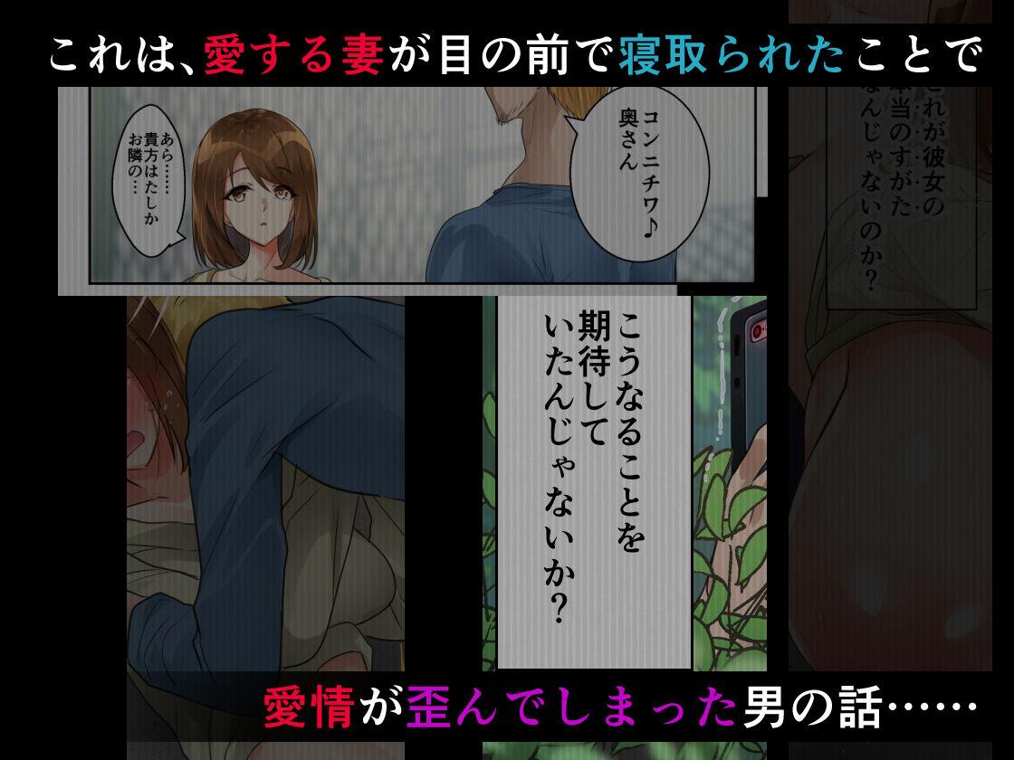 【盗撮 エロ 漫画】妻盗撮 犯されている君がいちばん綺麗だよ-前編-