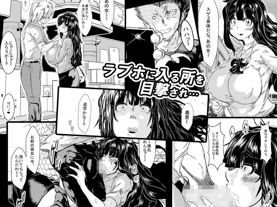 NTR爆乳生徒会長 ~彼氏では満足できず快楽を求めて堕ちる彼女~のサンプル画像2