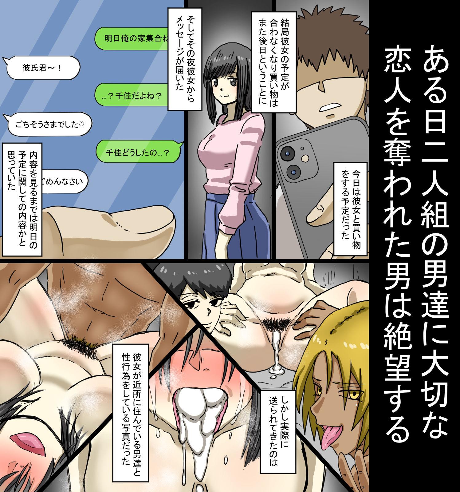 恋人を寝取った奴らを性転換薬で女にして身も心も壊し尽くす話のサンプル画像2
