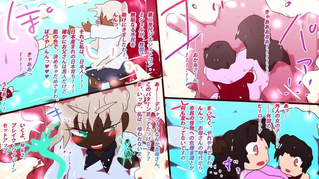 【エロ漫画】ジナシストロン戦記~ミシェル&淀~【オリジナル描き下ろし】 サンプル画像002