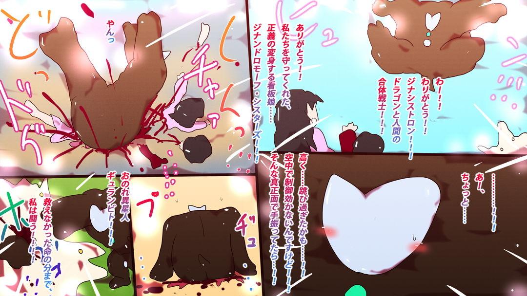 【エロ漫画】ジナシストロン戦記~ミシェル&淀~【オリジナル描き下ろし】 サンプル画像003