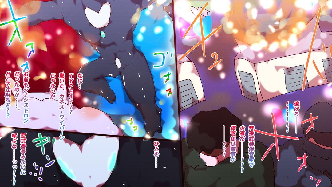 【エロ漫画】ジナシストロン戦記~ミシェル&淀~【オリジナル描き下ろし】 サンプル画像005