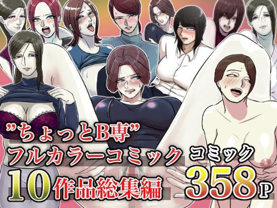 'ちょっとB専'フルカラーコミック10作品総集編