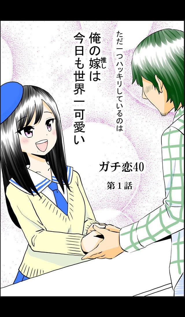 ガチ恋40 サンプル画像002