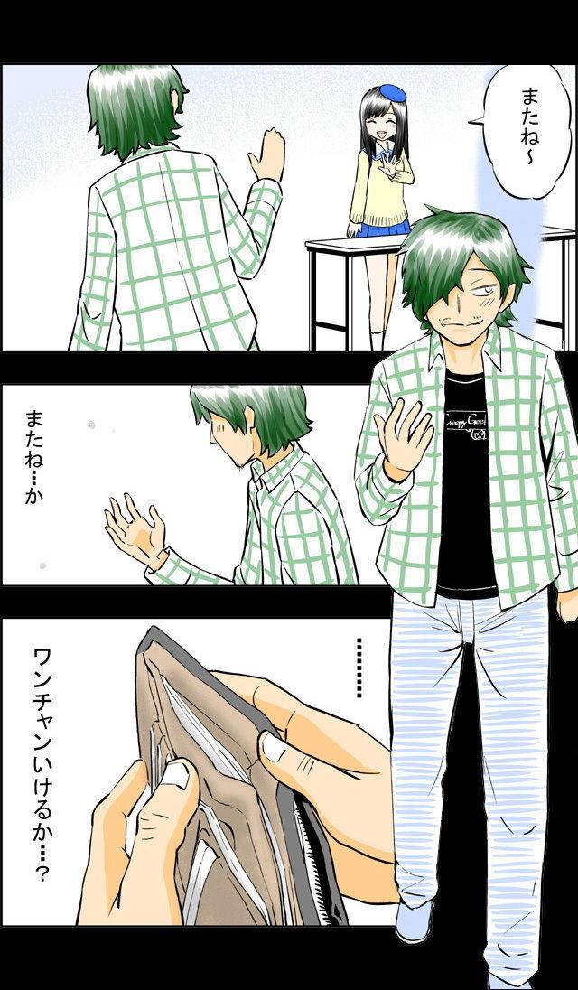 ガチ恋40 サンプル画像003