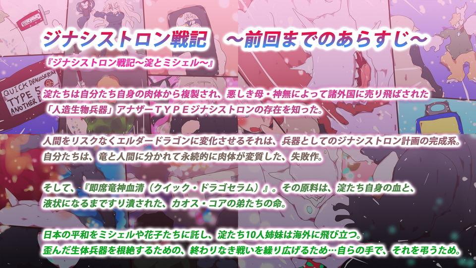 サイボーグ澄ちゃん ~ジナシストロン戦記 『vs.アナザードラグーン』『v...のサンプル画像2