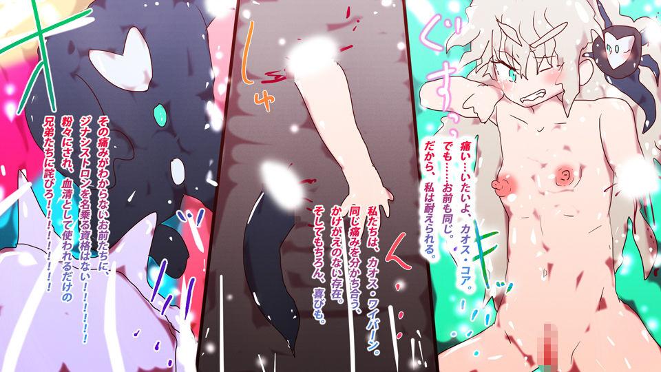 サイボーグ澄ちゃん ~ジナシストロン戦記 『vs.アナザードラグーン』『v...のサンプル画像4