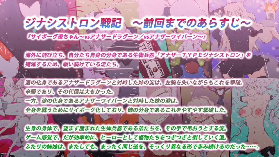 絶望という名の希望~ジナシストロン戦記『vs.アナザーエンジェル』『vs....のサンプル画像2