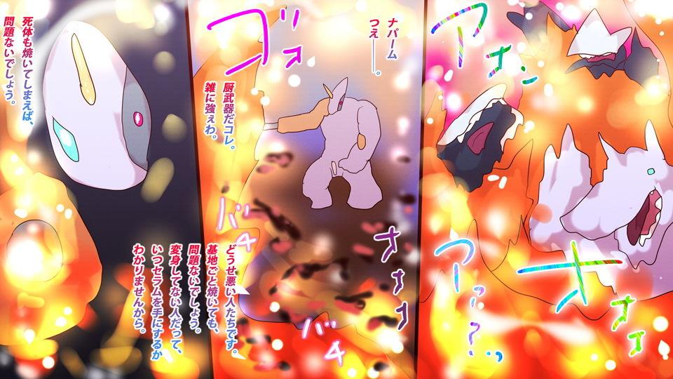 絶望という名の希望~ジナシストロン戦記『vs.アナザーエンジェル』『vs....のサンプル画像5